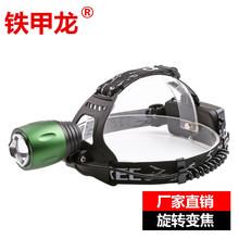 新款T6升級XM-L2 LED 強光頭燈 變焦 充電遠射防水 垂釣頭燈 批發