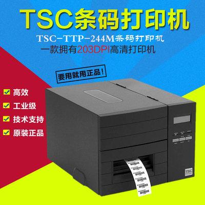 批发TSC TTP-243E条码机标签机 条码打印机 标签打印机送支架1