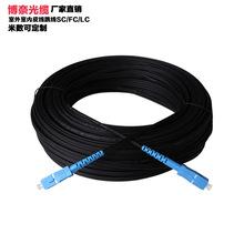 博奈厂家直销室外皮线光缆SC头皮线跳线30米 FC LC APC头可定制