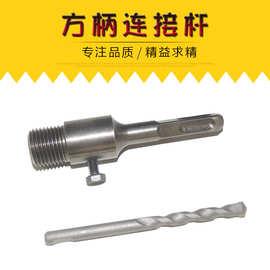 电锤水钻接杆 墙壁开孔器 空调空心钻头 连接杆110