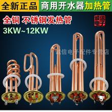 开水器加热管 热水器电热管 发热管 220V/3KW 380V/6KW/9KW/12KW