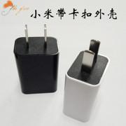厂家直销 小米光面中规 美规5V1A带卡扣USB充电器塑胶外壳 适配器