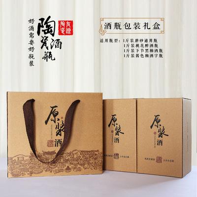 白酒包装盒一斤酒瓶包装通用瓶包装盒牛皮纸酒盒礼盒