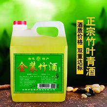 山西特产 杏花村竹酒批发 纯粮酿造各种品质45度清香型2.5L散酒