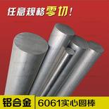 鋁板 鋁合金 6061 7075T651 厚鋁塊鋁棒鋁方 薄鋁片 DIY 航空鋁