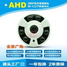 新款AHD同軸模擬高清全景攝像機360度監控攝像頭5百萬魚眼探頭