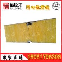 福牌供应100mm新型彩钢玻璃棉吸音板 防火机制玻璃丝棉吸音夹芯板