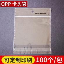 定制opp袋透明卡頭掛孔自粘袋 超市吊掛展示opp自粘塑料包裝袋