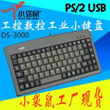 小袋鼠DS-3000台式笔记本办公数控工控工业设备PS2圆口小键盘批发