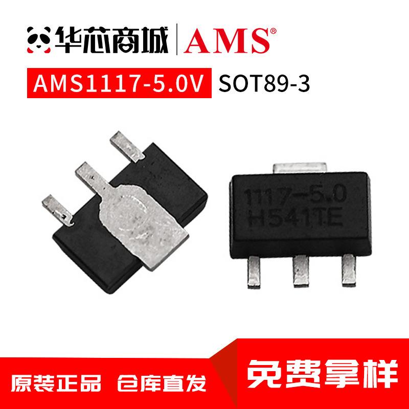现货 AMS1117-5.0V SOT89-3 产地货源厂家直销 LDO 三端稳压IC