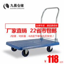 靜音手推車廠家批發搬運平板推貨車四輪拖車塑料小推車折疊拉貨車