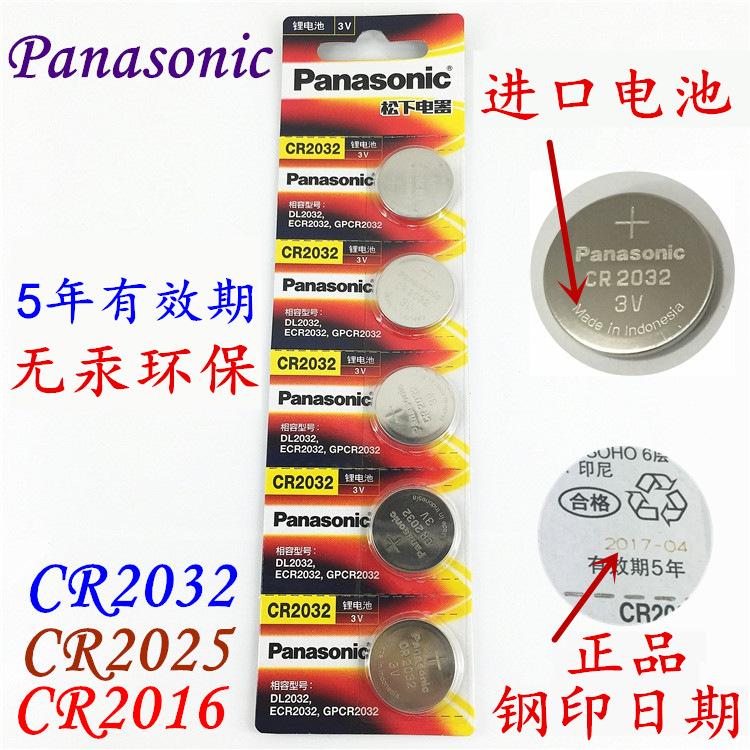 原裝日本松下CR2032/2025/2016紐扣電池3V 汽車遙控器鋰電池 現貨