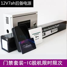 门禁套装1-13 脱机IC/CPU防复制语音门禁机单向刷卡双门磁力锁