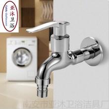 铜 中长红冲快开水龙头拖把池单冷4分洗衣机水龙头入墙式洗衣水嘴