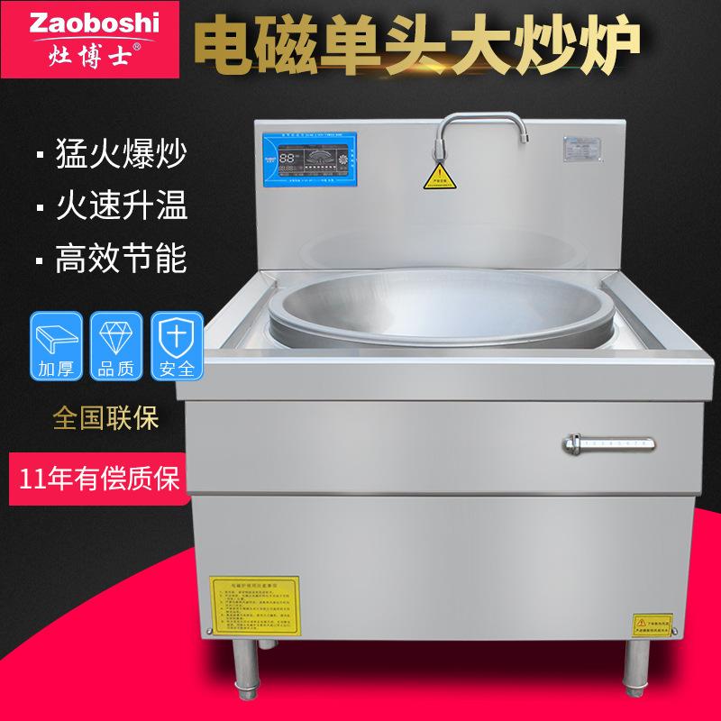 商用电磁炉足功率 30KW厨房多功能大锅灶 电磁单头大炒炉厨房设备