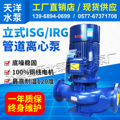 IRG150160A立式管道离心泵ISG150160A