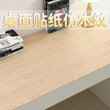 桌面贴纸仿真木纹书桌装饰加厚防水墙贴桌子柜子家具翻新自粘贴纸