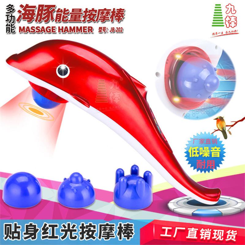 【厂家直销】多功能大海豚按摩器红光按摩棒 电动按摩锤会销礼品