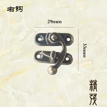 精茂-761老款實心鋅合金牛角鎖仿古鎖鉤木盒禮盒固定鎖搭扣右鉤