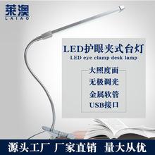 USB夾子燈led護眼臺燈10檔調光調色看書燈臥室床頭燈 廠家直銷