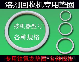 廠家真供 墊圈溶劑回收機密封墊圈溶劑回收機專用鐵氟龍密封圈