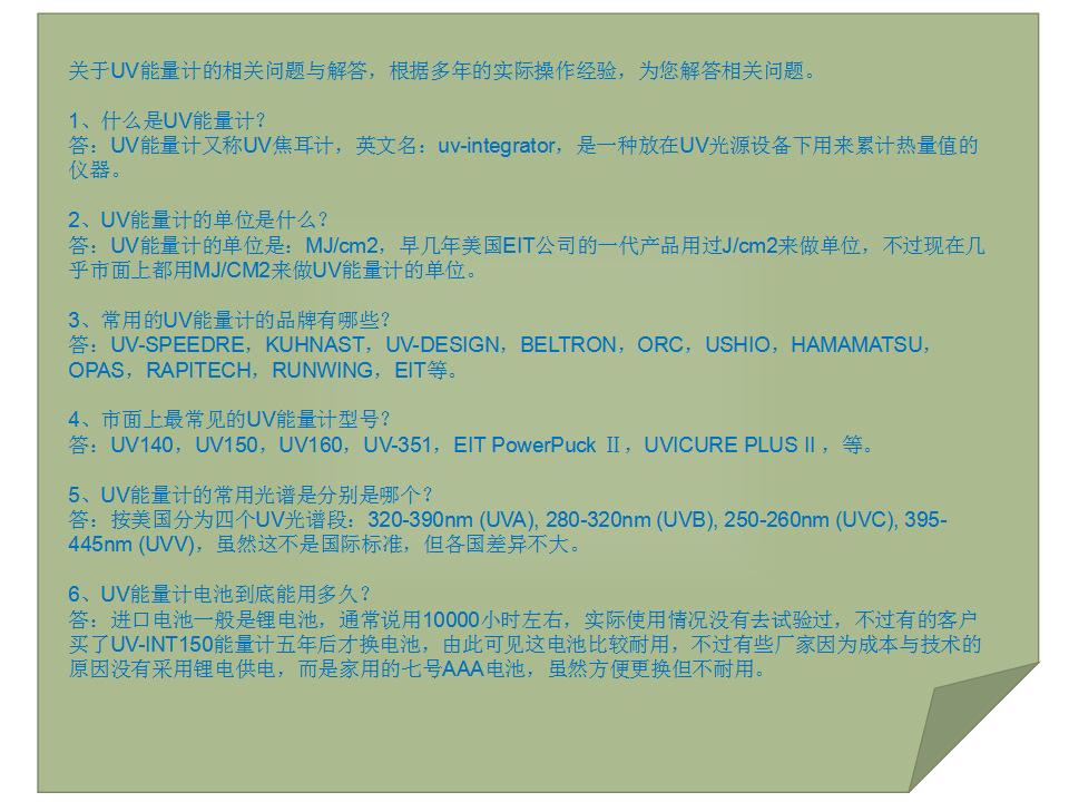 紫外检测仪_uv光固化能量计uv能量测试计,紫外