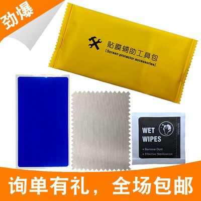 Mobile phone patch tools, Baotou Steel, membrane dust removal, pouch bag, alcohol bag cleaning cloth, three piece custom LOGO