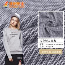 厂家直销400g雪花绒大卫衣针织面料 精梳棉运动服混纺涤棉汗布