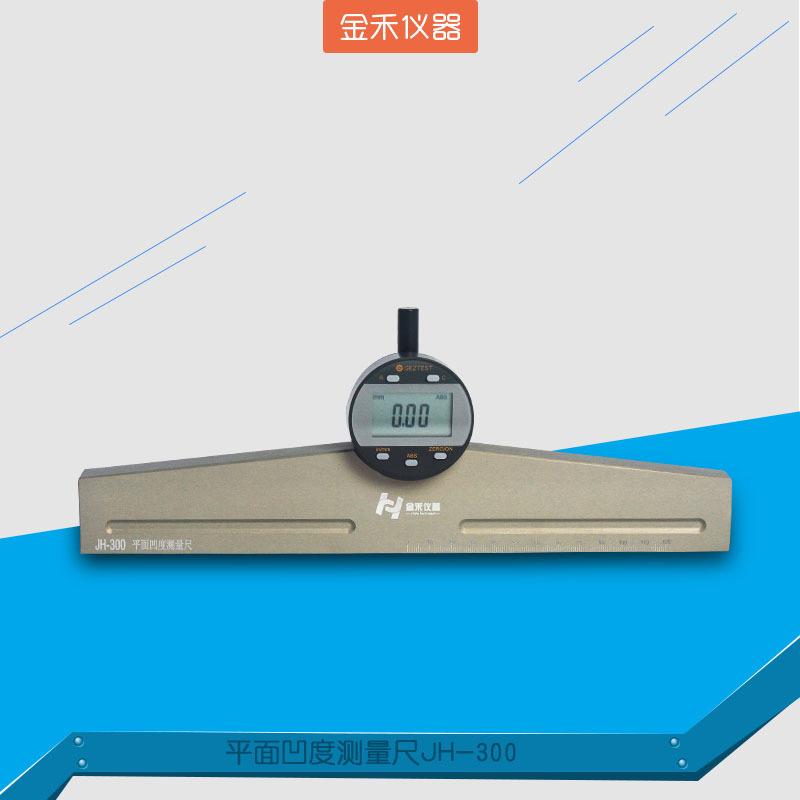 平面凹度測量尺JH-300
