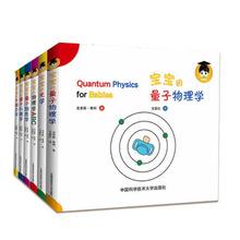全六册给宝宝的量子物理学绘本 儿童启蒙亲子早教书籍批发
