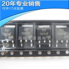 全新KIA7805AF SOT252 稳压三极管 贴片三极管 二三极管 原装正品