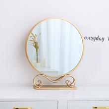 北欧铁艺浴室镜子现代简?#25216;?#29992;化妆镜座镜网红轻奢金色壁挂式镜子
