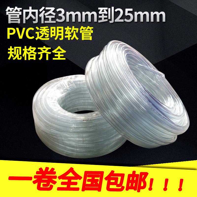 现货供应无味无毒PVC透明软管 3-25mm防寒水平管饮用水管塑料管