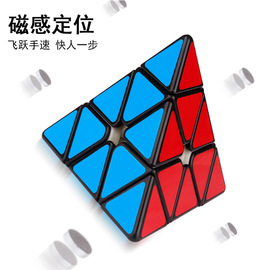 Yu Xin Science and Education Zhisheng Huanglong Pyramid Rubik's Cube Steel Bead Magnetic Positioning Professional Racing Alien