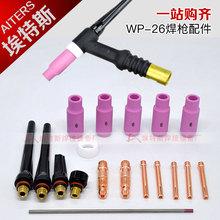 WP26氬弧焊槍 氬弧焊機焊槍 四氟焊槍 氬弧焊槍wp-26