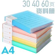 创易资料册A4插页文件夹透明内页塑料pp试卷乐谱夹30页40页可定制