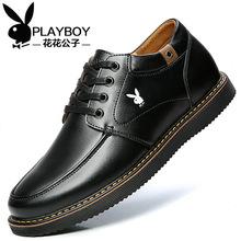 花花公子男鞋秋季休閑鞋子男士英倫真皮皮鞋隱形內增高6cm潮鞋子