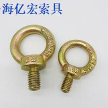 電鍍鋅 碳鋼 JIS1168吊環螺栓 起重吊環螺絲  lifting eye bolt
