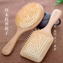 厂家直供 气囊梳子榉木发按摩气垫梳 保健养生梳子 大板梳