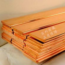 TU0 TU1 C1011紫铜排 红铜牌 电器设备用 厂家直销 现货充足