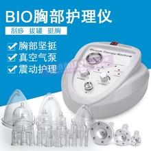 胸部按摩仪 胸部护理仪器 电动按摩 刮痧拔罐理疗美容仪美容仪器