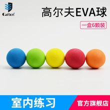 高尔夫迷你仿真球 室内高尔夫练习球 EVA球 玩具球 6颗装 39MM