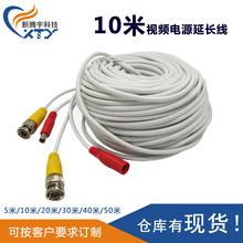 10米安防监控延长线电源视频一体线视频线 抗干扰线 cctv cable