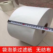 供应袋泡茶过滤纸 无纺布 宽12.5mm160mm无纺布 过滤纸包装袋