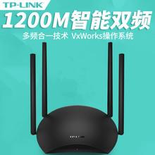 TP-LINK TL-WDR5670无线路由器AC1200双频wifi家用穿墙高速5G光纤