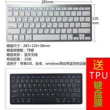 外語言藍牙無線鍵盤俄語韓語手機系統通用迷你輕薄筆記本電腦藍牙