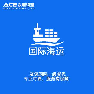 广州黄埔港到SYDNEY国际海运国际货运