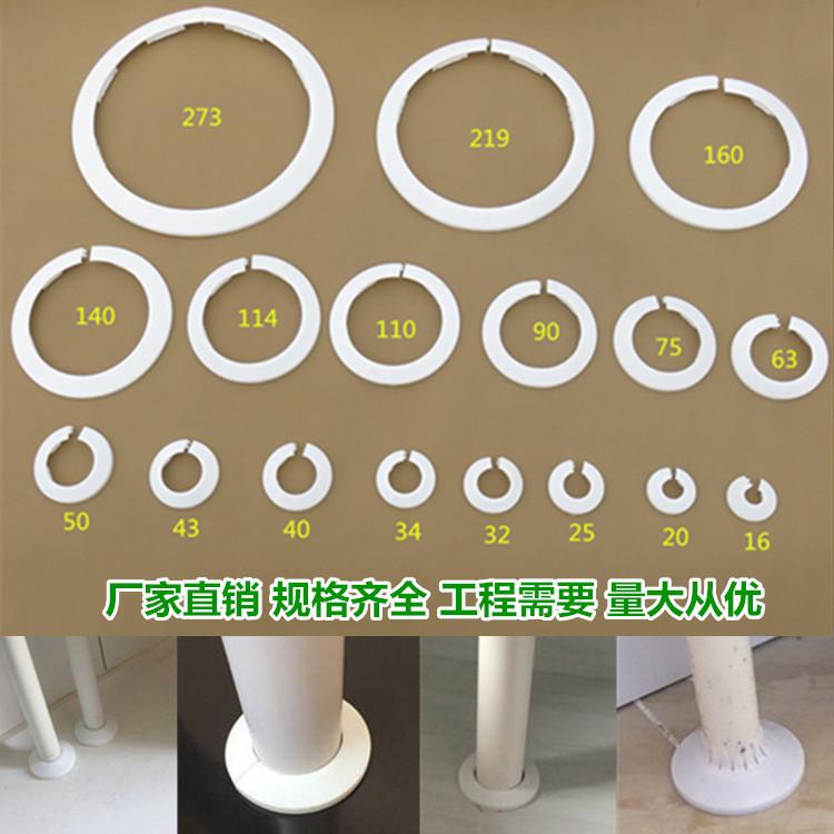 暖气管道装饰圈护口遮丑盖排水管装饰圈管道装饰盖塑料 pvc装饰圈