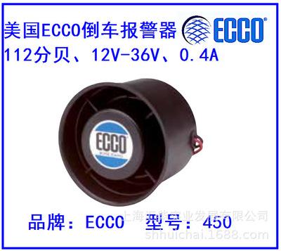 美国ECCO 扣眼式安装 450系列倒车报警器 防水警报蜂鸣器