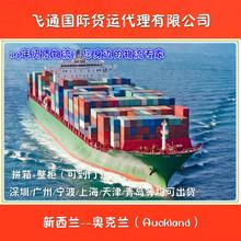 深圳广州上海国际货代到新西兰奥克兰海运拼箱集装箱快递双清到门